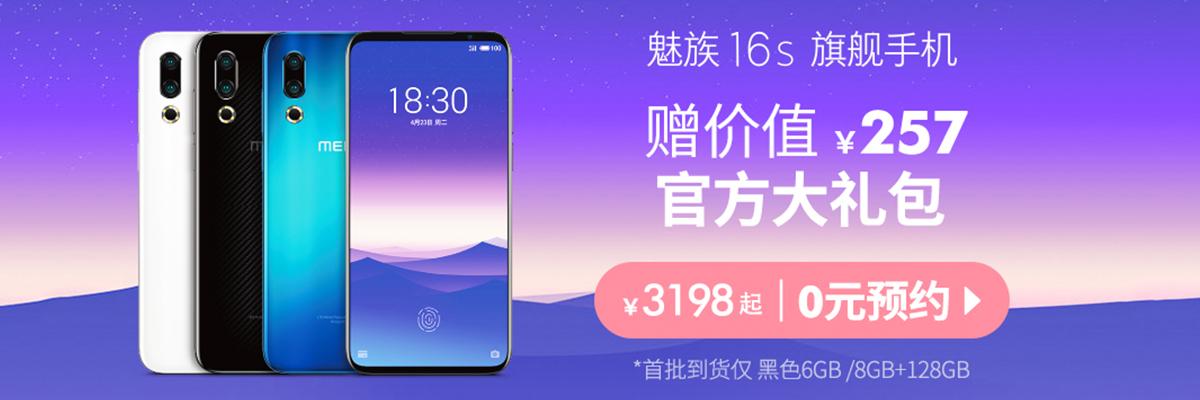 魅族16s發布:驍龍855+無劉海對稱全面屏