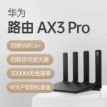 华为路由 AX3 Pro WiFi6路由器 黑色 大户型 (120㎡-150㎡)