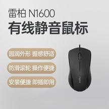 雷柏 N1600有线静音鼠标 黑色