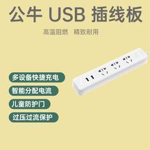 公牛USB 插线板UUA123