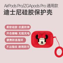 优加 Airpods Pro/ZGA Airbuds Pro 通用迪士尼硅胶保护套 红色